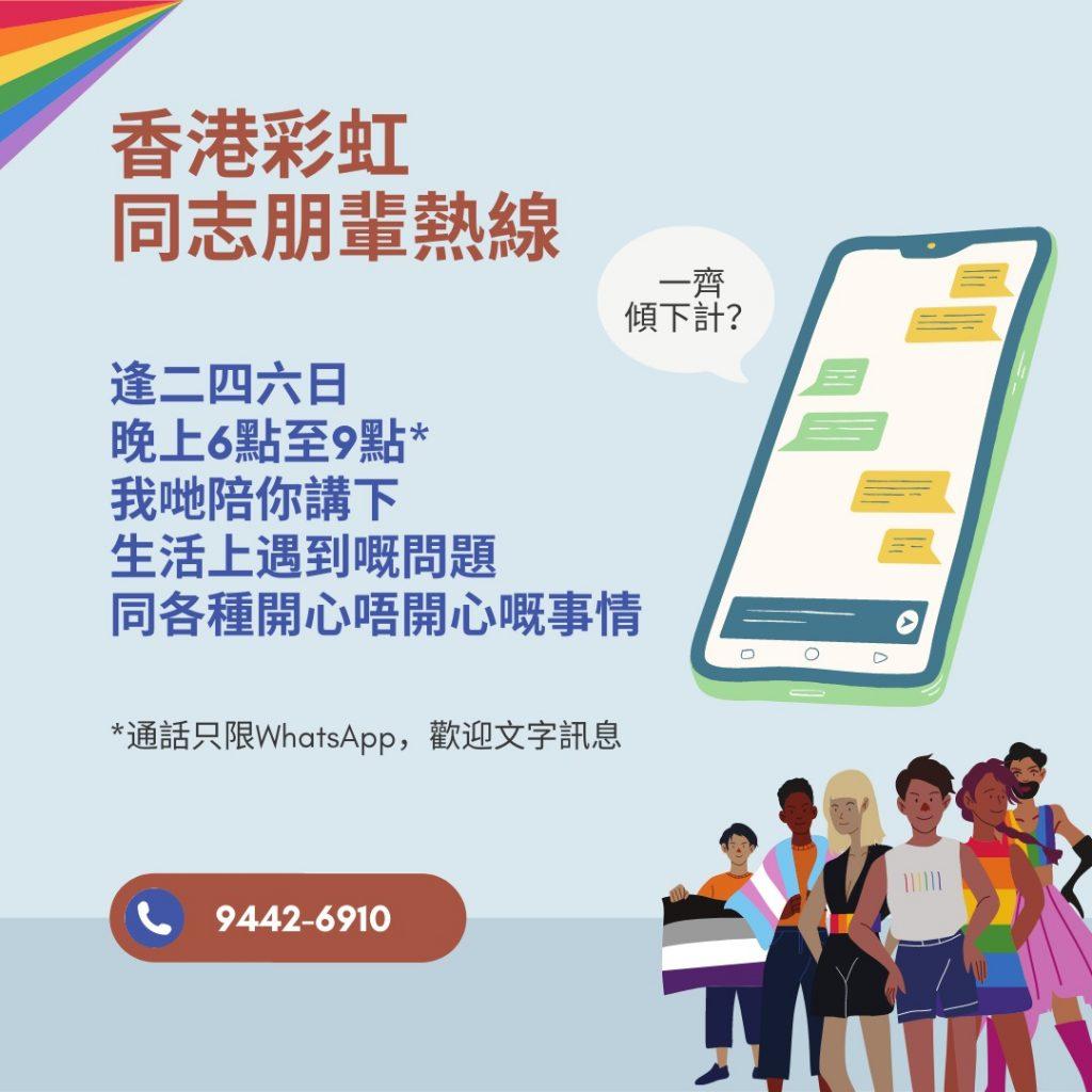 香港彩虹同志朋輩熱線